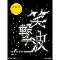 キラーメガネのユーモア短編集 笑撃波 総集編(1)