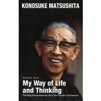 (英文版)私の行き方考え方 My Way of Life and Thinking