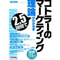 コトラーのマーケティング理論が2.5時間でわかる本(TAC出版)