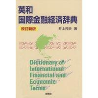 英和国際金融経済辞典