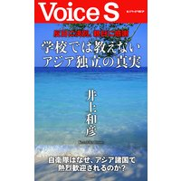 反日に決別、親日に感謝 学校では教えないアジア独立の真実【Voice S】