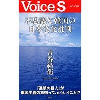 不思議な韓国の日本文化批判【Voice S】