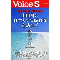 反日に決別、親日に感謝 山田町の日台きずな保育園を訪ねて【Voice S】