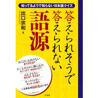 答えられそうで答えられない語源 知っているようで知らない日本語クイズ