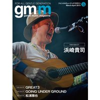Gentle music magazine vol.18