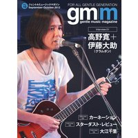 Gentle music magazine vol.10