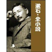 漱石・全小説