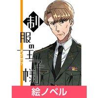 【絵ノベル】制服の王子様 ジェイムズ・バーンズ 下
