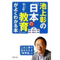 池上彰の「日本の教育」がよくわかる本