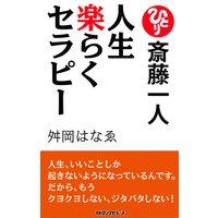 斎藤一人 人生楽らくセラピー[新装版](KKロングセラーズ)