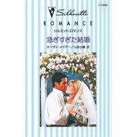 急ぎすぎた結婚 花嫁の季節