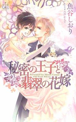 秘密の王子と翡翠の花嫁【パピレス限定特別版】