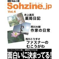 投稿Web小説『Sohzine.jp』Vol.4