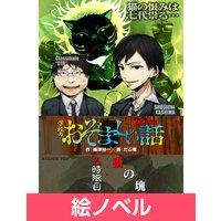 【絵ノベル】猫の塊/学校のおぞましい話(5)