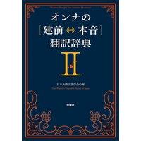 オンナの[建前⇔本音]翻訳辞典II<文庫版>