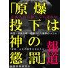日本人なら知っておきたい 「原爆投下は神の懲罰」報道