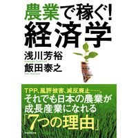 農業で稼ぐ! 経済学