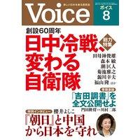 Voice 平成26年8月号
