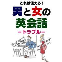 これは使える!男と女の英会話 —トラブル—