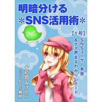 明暗分けるSNS活用術〜【1号】SNSユーザー本音&ナマ声まるわかりレポート〜