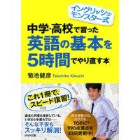 イングリッシュ・モンスター式 中学・高校で習った英語の基本を5時間でやり直す本