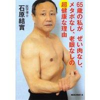 65歳の私が ぜい肉なし、メタボなし、老眼なしの超健康な理由(KKロングセラーズ)