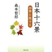 日本十六景