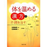「体を温める漢方」で不調を治す