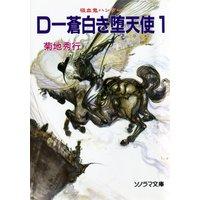 D−蒼白き堕天使 1 〜吸血鬼ハンター9