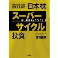 未来を見通す 日本株スーパーサイクル投資