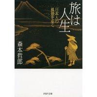 旅は人生 日本人の風景を歩く