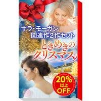 ★ときめきのクリスマス★サラ・モーガン関連作2作セット