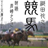 オーディオブック 競馬