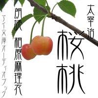 オーディオブック 桜桃