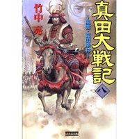 真田大戦記 8 〜風雲・真田幸村〜