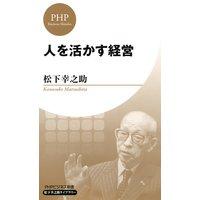 人を活かす経営(PHPビジネス新書 松下幸之助ライブラリー)