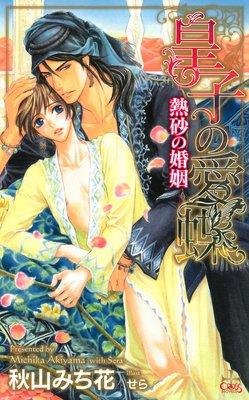 皇子の愛蝶−熱砂の婚姻−【パピレス限定特別版】