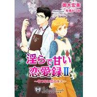 淫らで甘い恋愛録 2 〜せつない恋のキス〜【書下ろし】【イラスト入り】