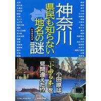 神奈川 県民も知らない地名の謎