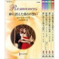 ハーレクイン・ロマンスセット 17