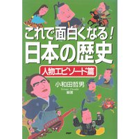これで面白くなる!日本の歴史