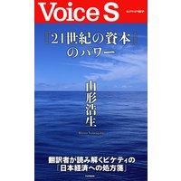 『21世紀の資本』のパワー 【Voice S】