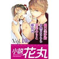小説花丸 Vol.10【イラスト入り】