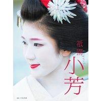 フォト&エッセイ「祇園 小芳」(ジグノシステムジャパン)