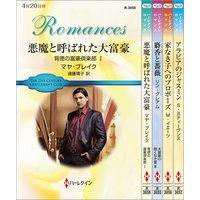 ハーレクイン・ロマンスセット 20