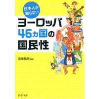 日本人が知らないヨーロッパ46カ国の国民性