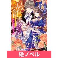 【絵ノベル】鳥籠オークション〜仮面紳士の束縛×愛〜 4