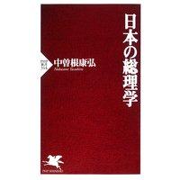 日本の総理学