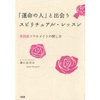 「運命の人」と出会うスピリチュアル・レッスン(大和出版)