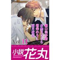 小説花丸 Vol.11【イラスト入り】